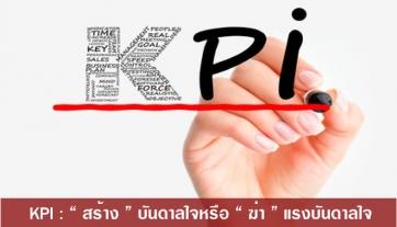"""Management Tips: KPI : """"สร้าง"""" แรงบันดาลใจ หรือ """"ฆ่า"""" แรงบันดาลใจ"""