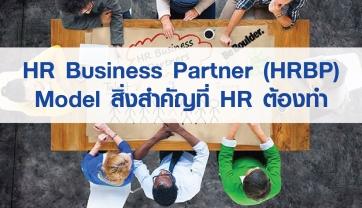 HR Business Partner (HRBP) Model สิ่งสำคัญที่ HR ต้องทำ