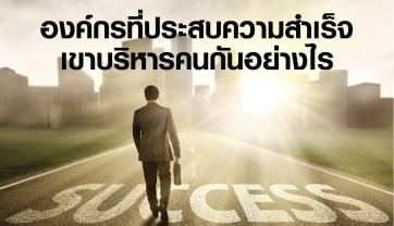 Management Tips: KPI : องค์กรที่ประสบความสำเร็จ เขาบริหารคนกันอย่างไร