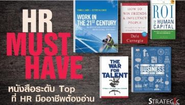 หนังสือระดับ Top ที่ HR มืออาชีพต้องอ่าน