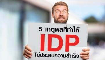5 เหตุผลที่ทำให้ IDP ไม่ประสบความสำเร็จ