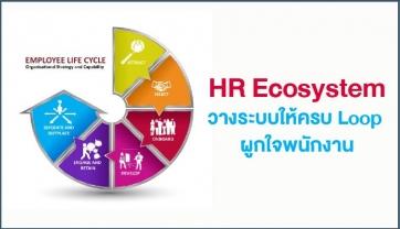 """""""HR Ecosystem: วางระบบให้ครบ Loop ผูกใจพนักงาน"""""""