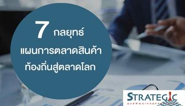 7 กลยุทธ์แผนการตลาดสินค้าท้องถิ่นสู่ตลาดโลก