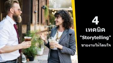 4 เทคนิค Storytelling ขายงานให้โดนใจ