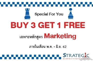 Special For You โปรโมชั่นพิเศษเฉพาะหลักสูตร Marketing ซื้อ 3 แถม 1!