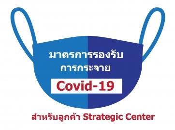 มาตรการรองรับการแพร่กระจ่าย COVID-19
