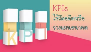 KPIs ใช้วัดอดีตหรือวางแผนอนาคต