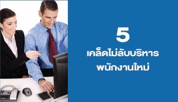 Management Tips : 5 เคล็ด (ไม่) ลับบริหารพนักงานใหม่