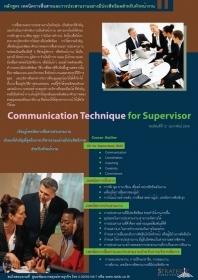 Communication Technique for Supervisor