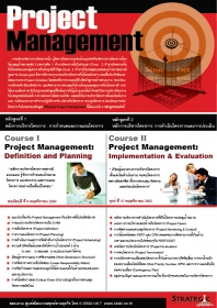 Effective Project Management Program