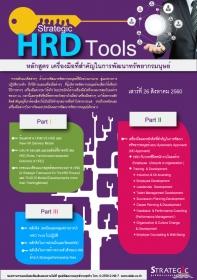 Strategic Human Resource Development Tools