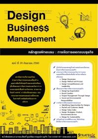 Design Business Management