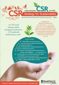 CSR Strategy for Sustainability