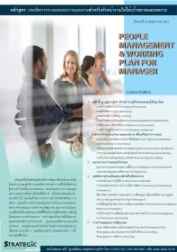 People Management & Working Plan for Manager