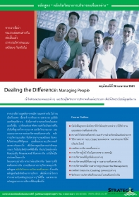 Dealing the Difference : Managing People