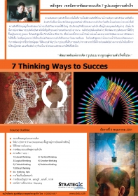 7 Thinking Ways to Success