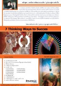 7 Thinking Ways to Success