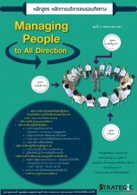 Managing People to All Direction