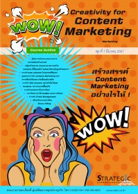 Wow Creativity for Content Marketing