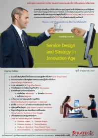 Service Design and Strategy in Innovation Age