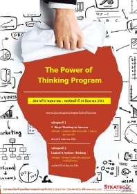 The Power of Thinking Program
