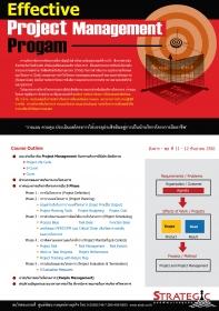 Effective Project Management Program