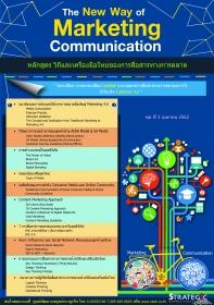 The New Way of Marketing Communication