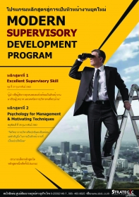 Modern Supervisory Development Program
