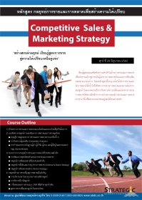 Competitive Sales & Marketing Strategy