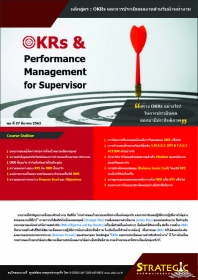 OKRs & Performance Management for Supervisor