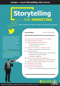 Storytelling for Marketing