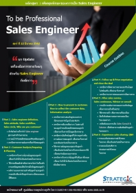 To be Professional Sales Engineer