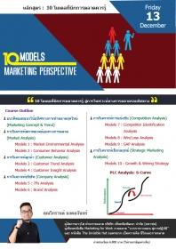 10 Models - Marketing Perspective