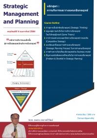 5 Strategic Thinking Enhancements