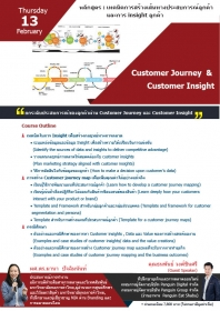 Customer Journey & Customer Insight