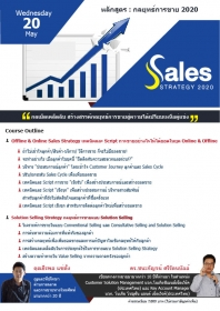 Sales Strategy 2020