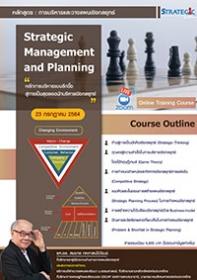 Strategic Management and Planning