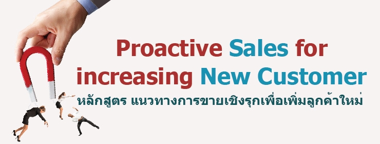 Proactive Sales for increasing New Customer