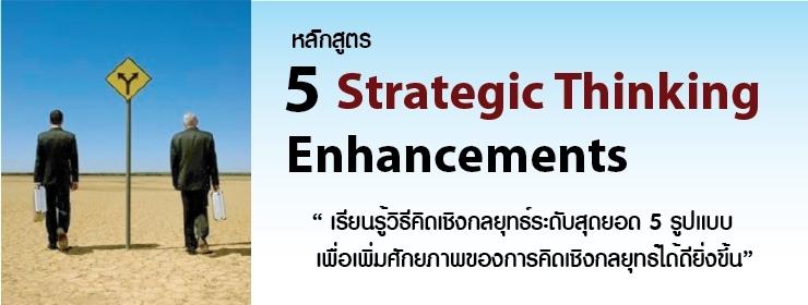 5 Strategic Thinking Enhancement