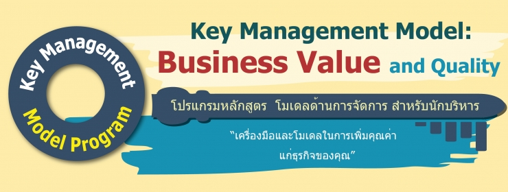 Key Management Model: Business Value and Quality