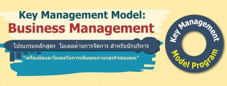 Key Management Model : Business Management
