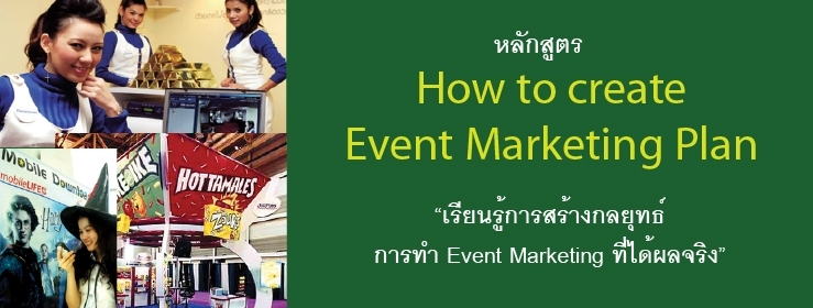 How to Create Event Marketing Plan