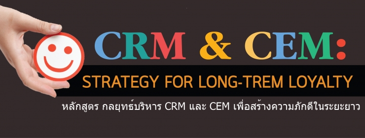 CRM & CEM Strategy for Long-Term Loyalty