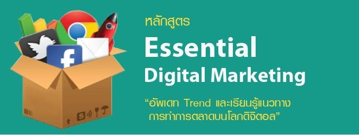 Essential Digital Marketing
