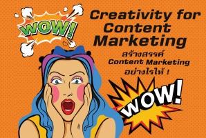 หลักสูตรฝึกอบรม: สร้างสรรค์ Content Marketing อย่างไรให้ Wow!