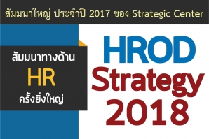 HR & Organization Development Strategy 2018