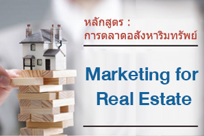 Marketing for Real Estate