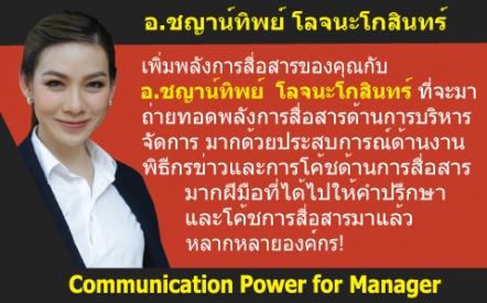 Communication Power for Manager
