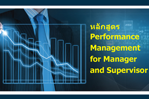 Performance Management for Manager and Supervisor