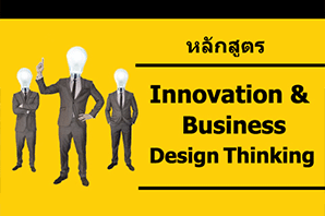 Innovation & Business Design Thinking